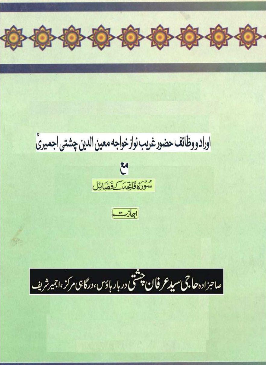 Khuwaja Gharib Nawaz R.A Ke Aurad o Wazaif PDF Free Download