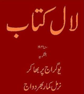 Lal Kitab 1941 Old Amliyat Book PDF Free Download