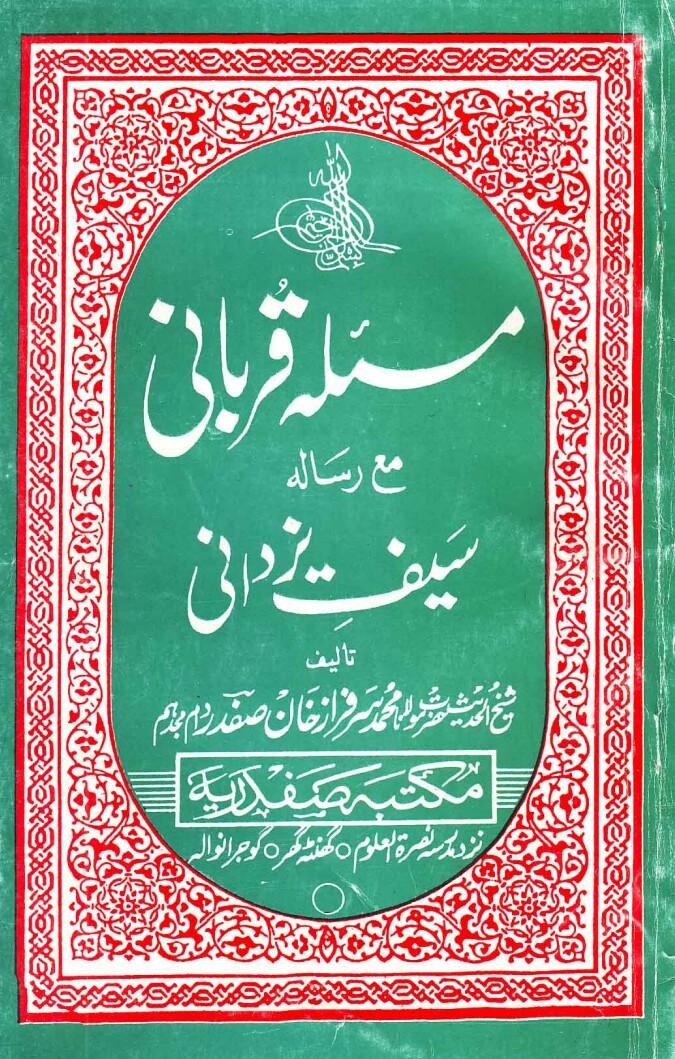 Masla e Qurbani Mah Risala Saif Yazdani PDF