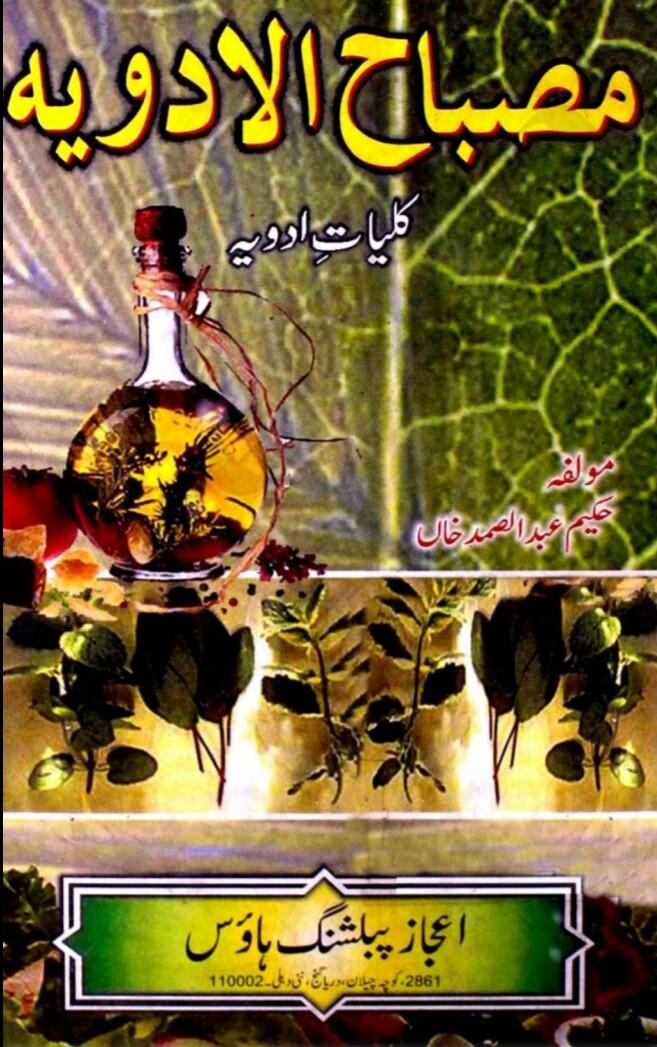 Misbah ul Adviyaah PDF Free Download