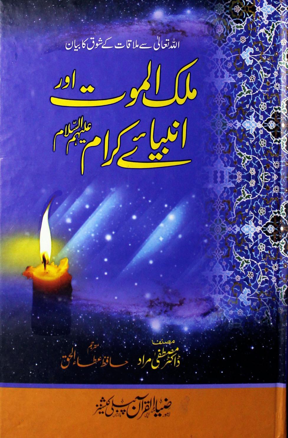 Mulk ul Mout or Anbiya e Akram A.S PDF Free Download