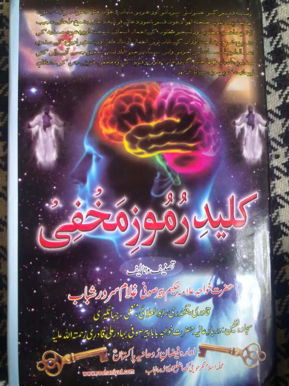 Qaleed Ramooz e Makhfi PDF Free Download
