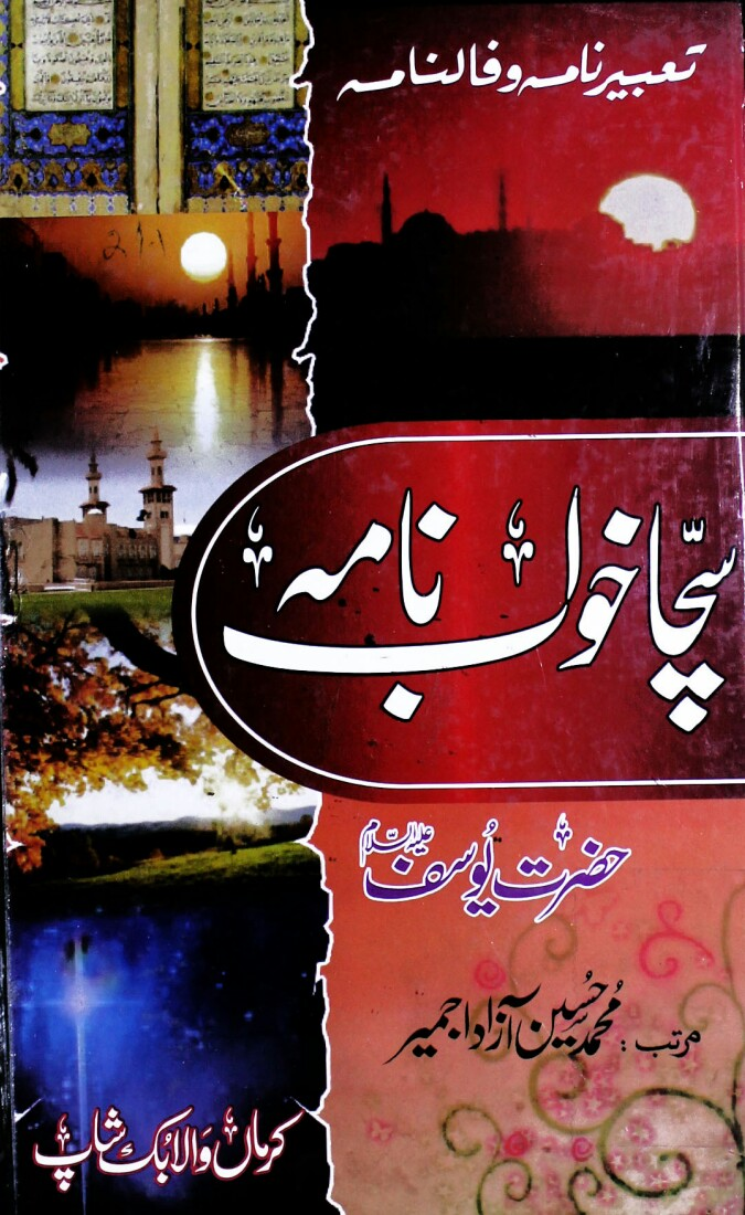 Sacha Khuwab Nama Hazrat Yousuf A.S PDF Free