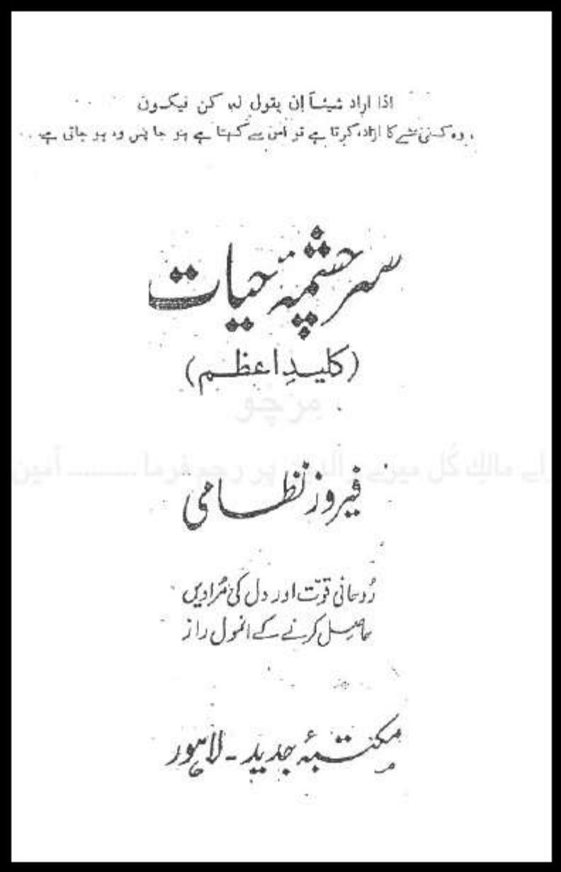 Sarchishma e Hayat Kaleed e Azam PDF Free Download