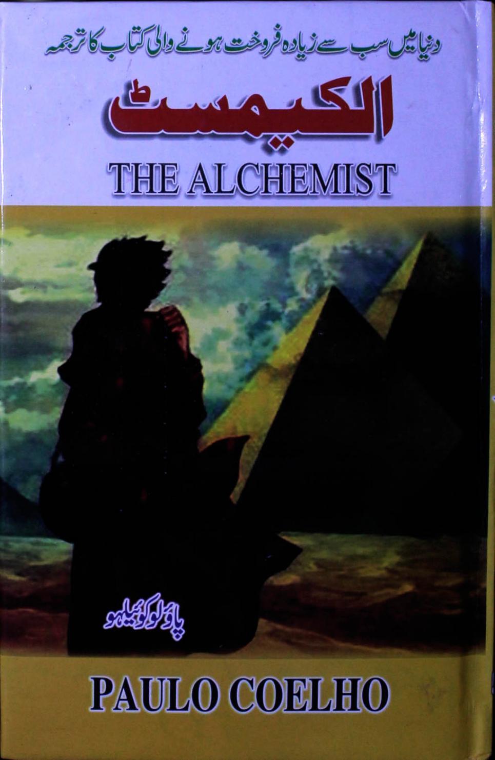 The Alchemist in Urdu PDF Free Download