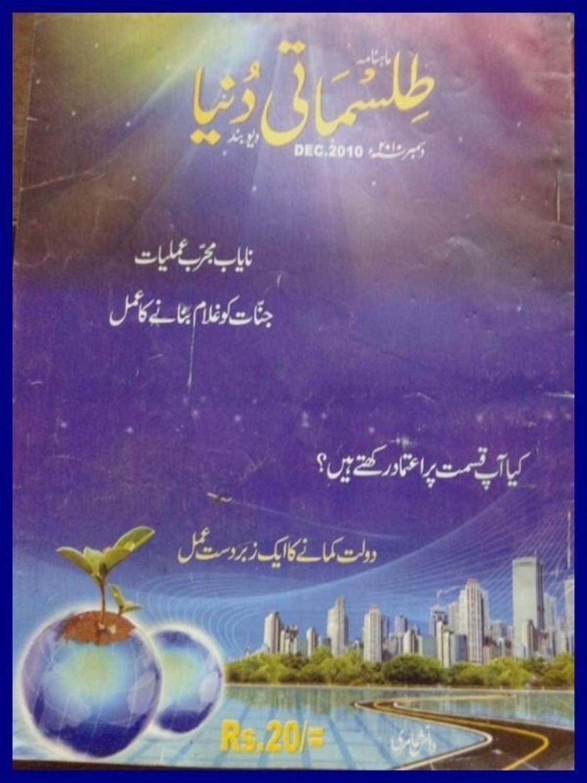Tillismati Duniya Nayab Mujrab Amliyat PDF Free Download