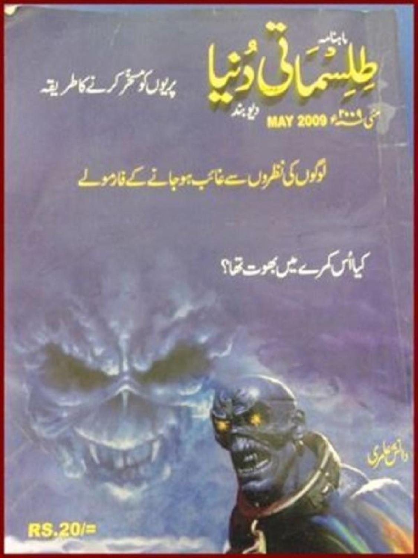 Tillismati Duniya Parion Ko Maskhar Karney Ka Tariqa PDF Free Download