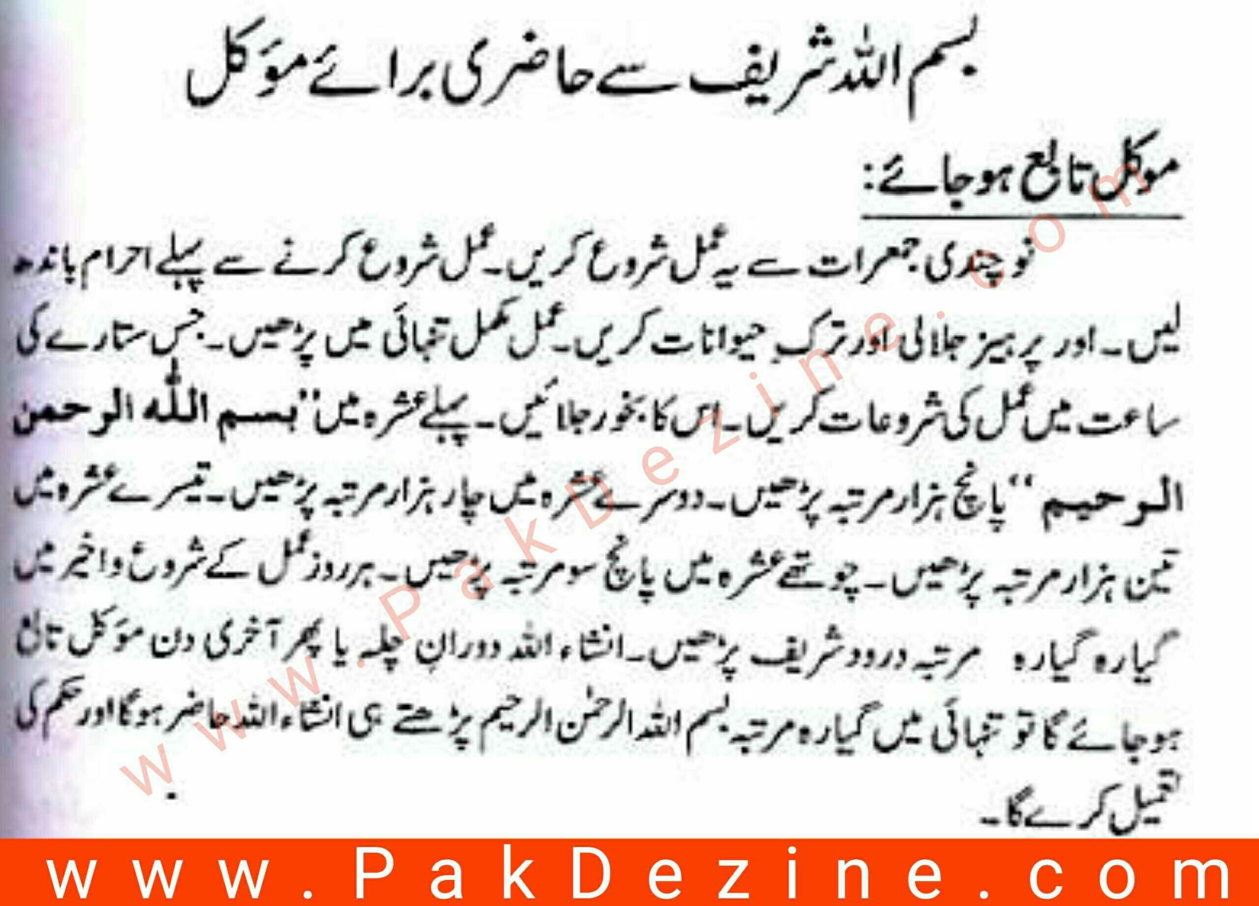 Bismillah Sharif K Amal Se Moukal Ki Hazari in Urdu and Hindi