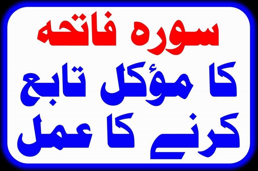 Surah Fateha Ke Moukal Ko Tabeh Karney Ka Amal