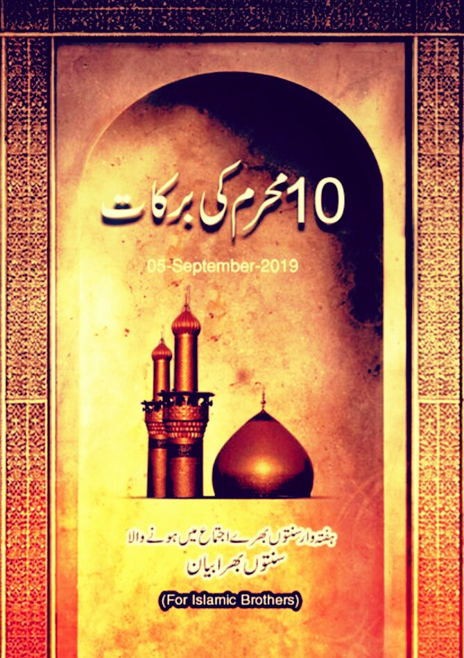 10 Muharram Ki Barkat PDF Free Download