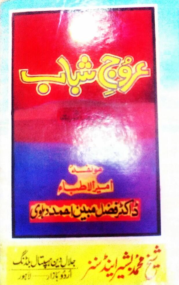 Arooj e Shabab PDF Free Download