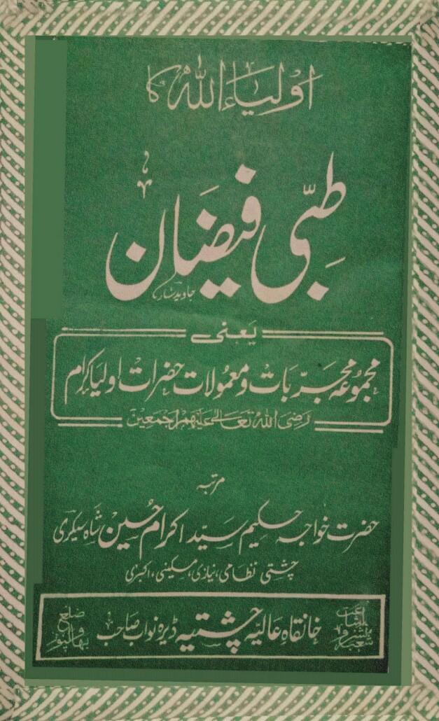 Auliya Ullah Ka Tibbi Faizan PDF Free Download