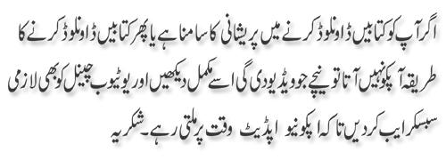 Download Amliyat Books in Urdu and Hindi PDF Free
