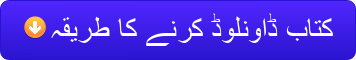Amliyat books download method in Urdu and Hindi