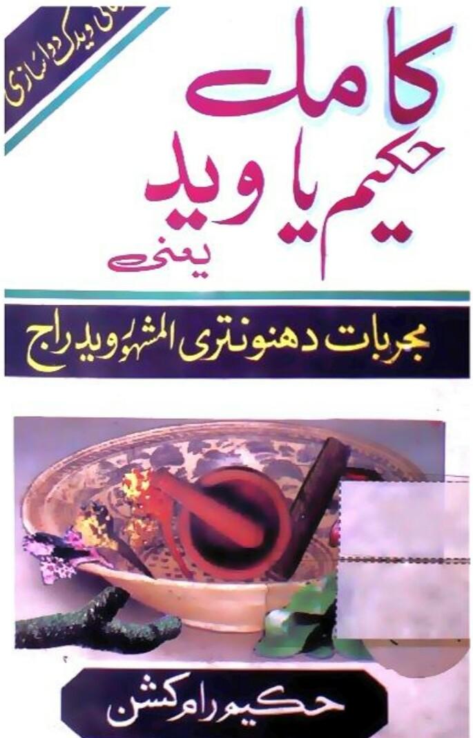 Kamil Hakeem Ya Vaid PDF Free Download