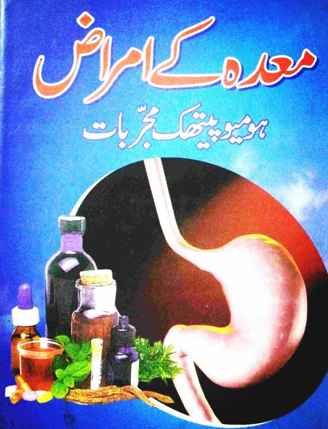 Maidey Ke Amraaz Homeopathic Mujrbat PDF Free