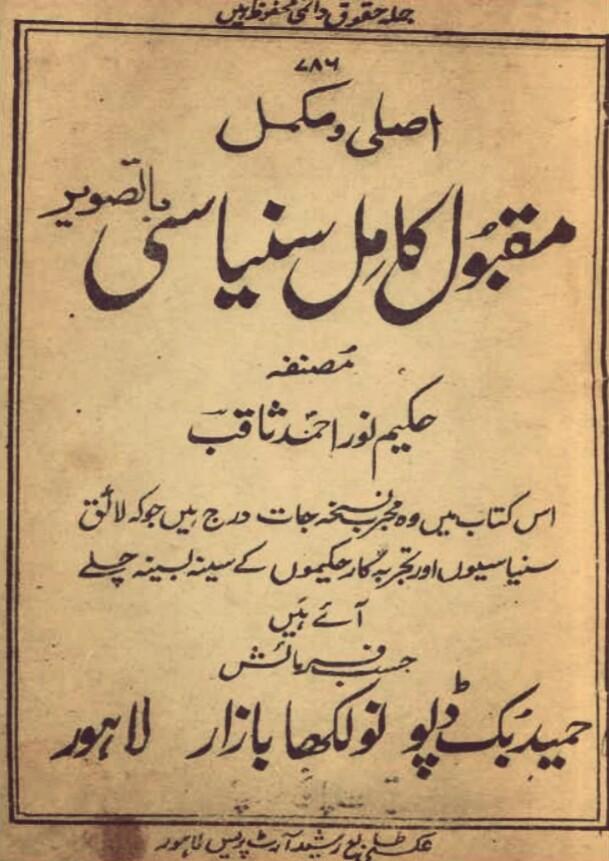 Maqbool Kamil Sinyaasi Batasveer PDF Free