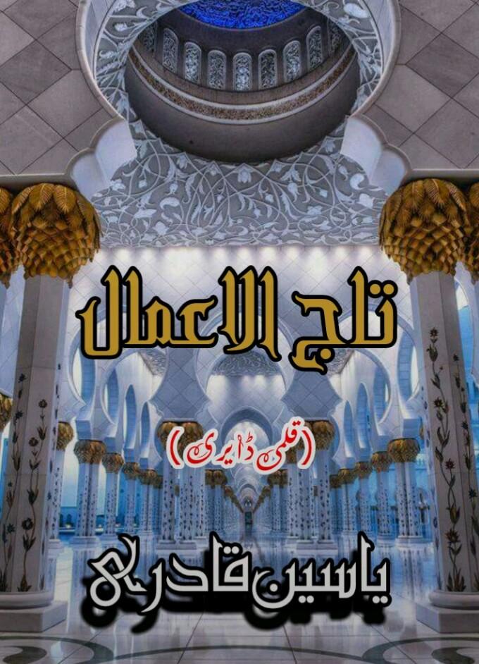 Tuljul Amaal Qalmi Dairy PDF Free Download