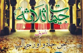 Jin Jadu or Jahalat PDF Free Download