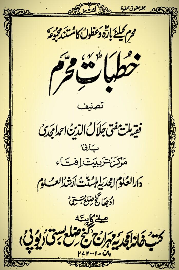 Khutbat e Muharram PDF Free Download