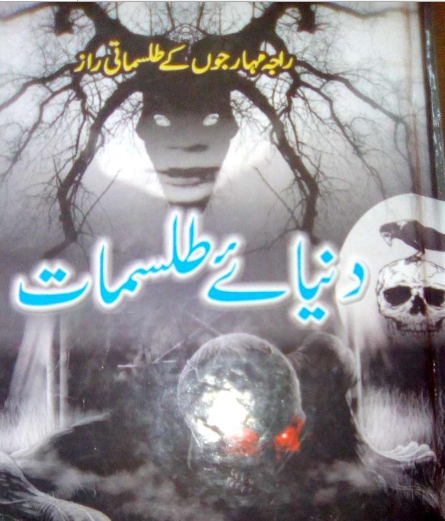 Duniya e Tillismat PDF Free Download