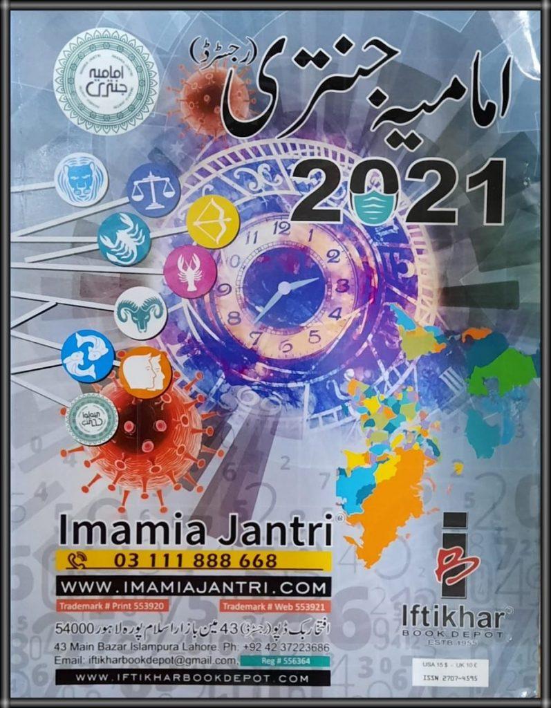 Imamia Jantri 2021 PDF Free Download