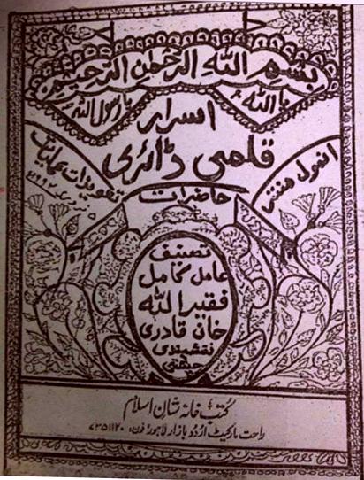 Israr Qalmi Dairy PDF Free Download