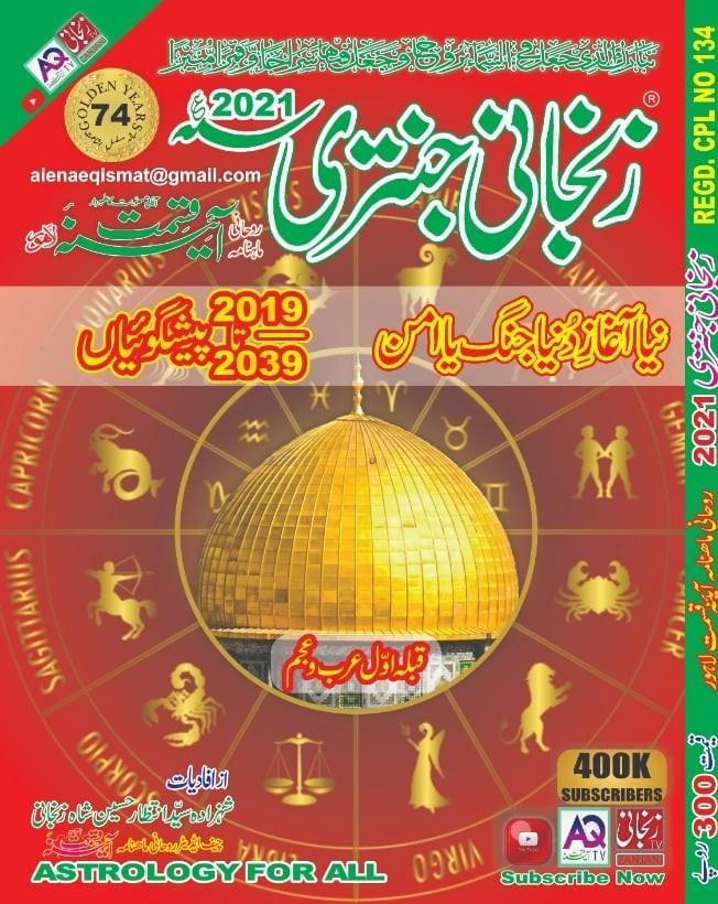 Zanjani Jantri 2021 PDF Book Free Download