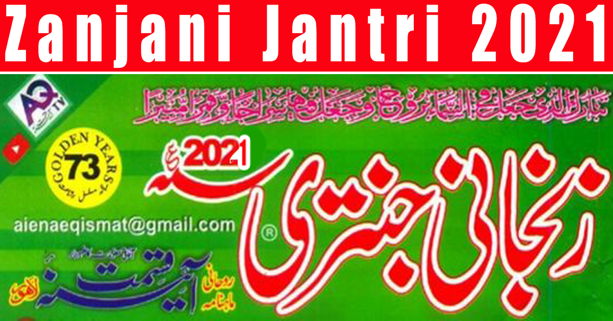 Zanjani Jantri 2021 PDF Free Download Latest Version