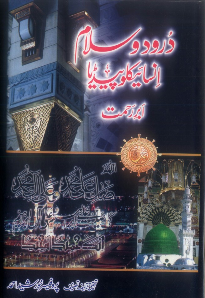 Daroud o Salam Encyclopedia PDF Free Download