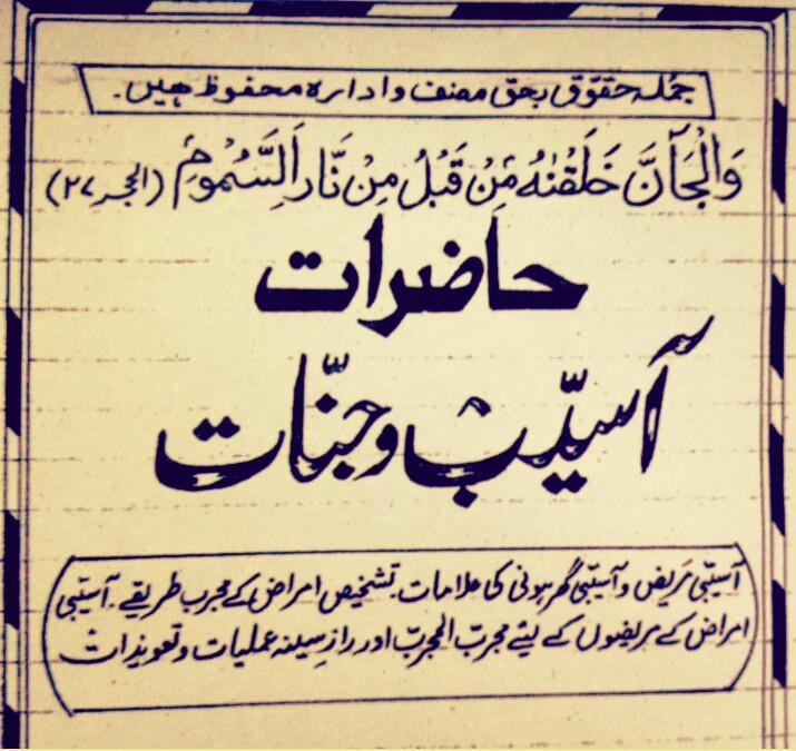 Haziraat Asaib o Jinaat PDF Free Download
