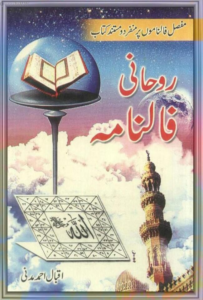 Rohani Falnama PDF Free Download