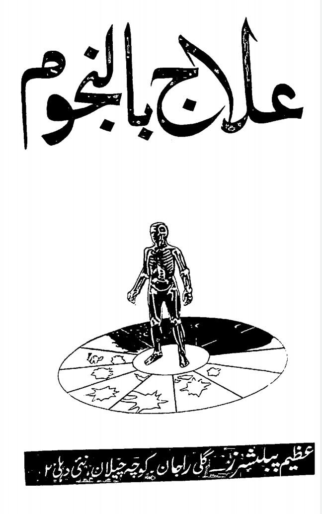 ilaj Bil Najoom PDF Free Download
