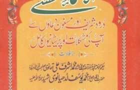 Al Asma ul Husna Se Pareshanio Ka Hal PDF Free Download