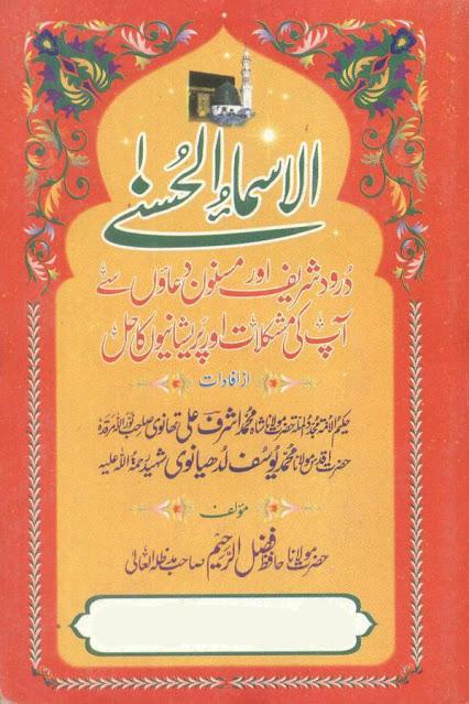 Al Asma ul Husna Se Pareshanio Ka Hal PDF Free Download