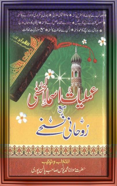 Amliyat e Asma ul Husna Mah Rohani Nuskhe PDF Free Download