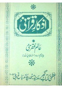 Azkar e Qurani by Aalam Fiqri PDF Free Download