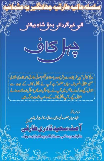 Chehl e Kaaf PDF Free Download