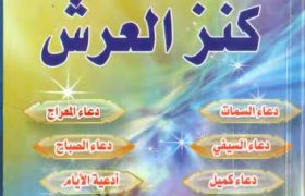 Dua e Kanz ul Arsh PDF Free Download