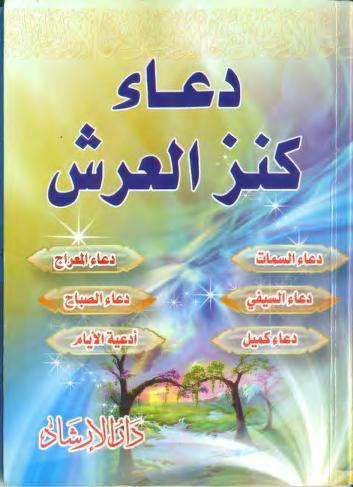 Dua e Kanz ul Arsh PDF Free Download