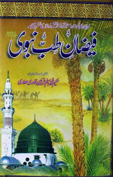 Faizan e Tibb e Nabvi PDF Free Download