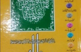 Fazail e Darood PDF Free Download