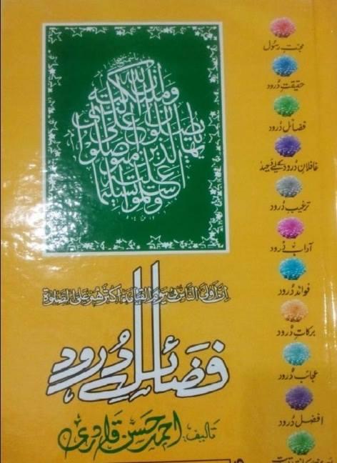 Fazail e Darood PDF Free Download
