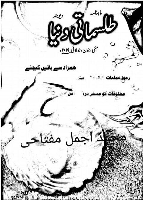 Hamzad Se Batain Kijiye PDF Free Download
