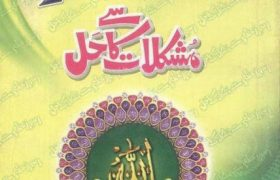 Ism e Azam Mushkilat Ka Hal PDF Free Download