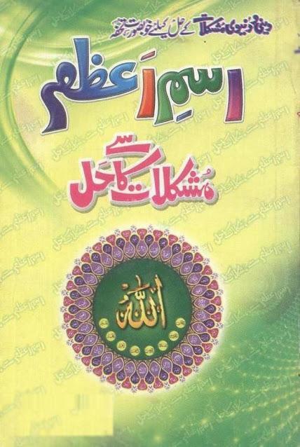 Ism e Azam Mushkilat Ka Hal PDF Free Download