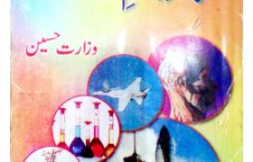 Jadeed ilm e Science PDF Free Download