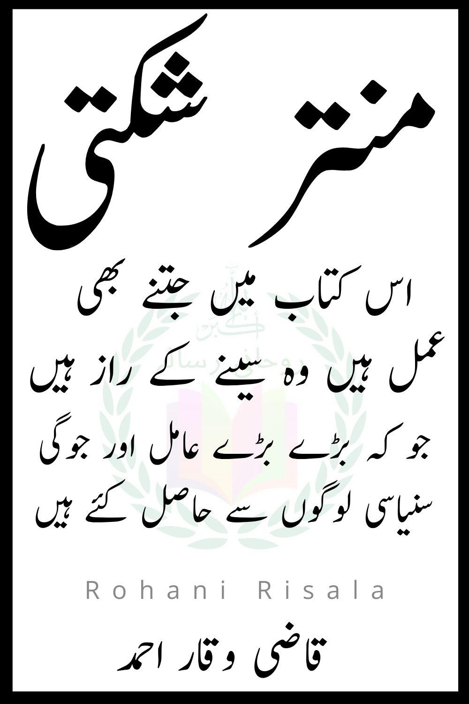 Mantar Shakti by Qazi Waqar Ahmed PDF Free Download