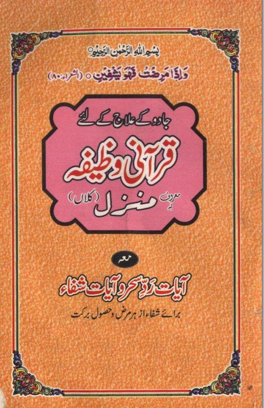 Jadu Ke ilaj Ke liye Qurani Wazifa Manzil