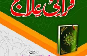 Qurani ilaj PDF Free Download
